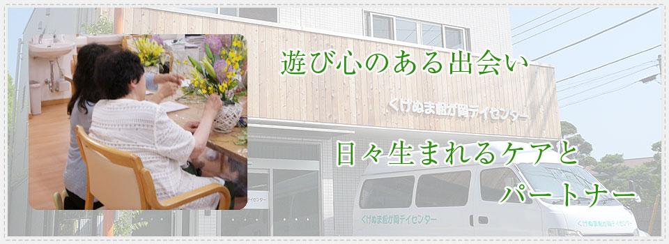 くげぬま松が岡デイセンター